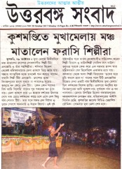 News-clippings-of-Wooden-Musk-Mela-2017-at-Kushmandi_Uttarbanga-Sangbad-30-Oct-2017