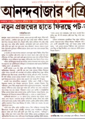 News-clippings-of-Chandipur-Patachitra-Mela-2017_ABP-12-Nov-2017