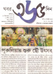 News-clippings-of-Chau-Mask-Utsav-2017-at-Charida_Khabar-365-Din-17-12-2017