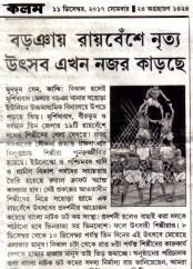 News-clippings-of-Raybenshe-Utsav-at-Baranha-Murshidabad-2017_Kalam-11-12-2017