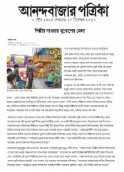Chau Mukhosh Mela_news clippings ABP 18-12-2017
