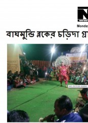 Chau mukhosh Mela_news clippings