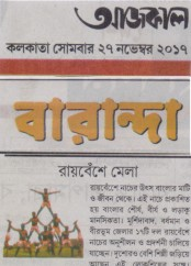 News Clippings of Raibenshe Mela Baranha 2017_Aajkal 27 Nov 2017