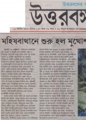 News clippings Wooden Musk Mela 2017 at Kushmandi_Uttarbanga Sangbad 29 Oct 2017