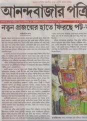 News clippings of Chandipur Patachitra Mela 2017_ABP 12 Nov 2017