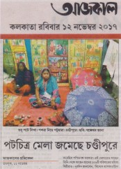 News clippings of Chandipur Patachitra Mela 2017_Aajkal 12 Nov 2017