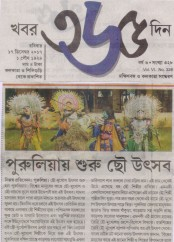 News clippings of Chau Mask Utsav 2017 at Charida_Khabar 365 Din 17-12-2017