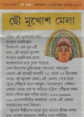 News clippings of Chau Mukhosh Utsav 2017_Ei Samay 13-12-2017