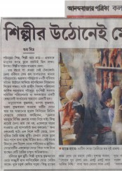 News clippings of Panchmura Terracotta Mela 2017_ABP 6 Nov 2017