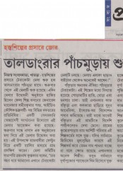 News clippings of Panchmura Terracotta Mela 2017_Sangbad Pratidin 4 Nov 2017