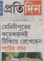 News clippings of Pater Gaan_Pratidin 11 Nov 2017