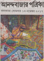 News clippings of Pingla Patamaya 2017_ ABP 13 Nov 2017