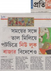 News clippings of Pingla Patamaya 2017_ Sangbad Pratidin 13 Nov 2017
