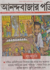 News clippings of Pingla Patamaya 2017_ABP Medinipur edition 12 Nov 2017