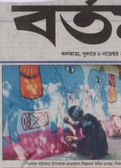 News clippings of Pingla Patamaya 2017_Bartaman Medinipur edition 8 Nov 2017