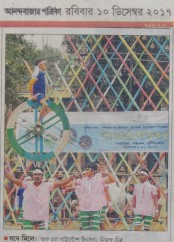 News clippings of Raybenshe Utsav at Baranha Murshidabad 2017_ABP 10-12-2017