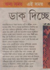 News clippings of Raybenshe Utsav at Baranha Murshidabad 2017_Ei Samay 7-12-2017