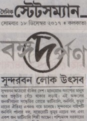 News clippings of Sundarban Lok Utsav 2017_Dainik Statesman 18-12-2017