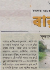 News clippings of Sundarban Lok Utsav 2017_Ei Samay 25 Dec 2017