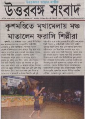 News clippings of Wooden Musk Mela 2017 at Kushmandi_Uttarbanga Sangbad 30 Oct 2017